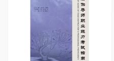 喜讯 ▎《瑜伽导师职业能力考试指南》正式出版!(图文)