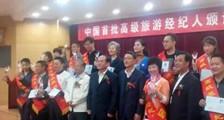 中国首批18名高级旅游经纪人诞生(图文)