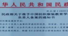 通知 ▎民政部关于准予中国纺织服装教育学会负责人备案的通知(图文)